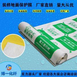 博一装修地面保护膜厂家 家装保护膜pvc针织棉