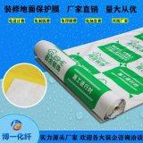博一裝修地面保護膜廠家 家裝保護膜pvc針織棉