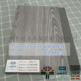 廣州SPC鎖扣地板  4mm硬質PVC地板