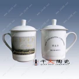 陶瓷杯 陶瓷会议杯 陶瓷茶杯定做