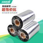 優質耐刮蠟基條碼碳帶,110mm 列印碳帶