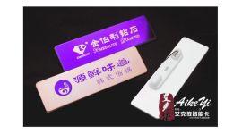 艾克依专注**胸牌制作 不锈钢胸牌 广州胸牌制作厂