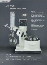 供应上海亚荣SY-2000油浴旋转蒸发器