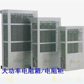大功率负载可调电阻箱 制动电阻柜 假负载电阻箱