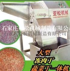 冻肉切丁机|蔬菜切丁机|切丁一体机|石家庄食品机械|亚松机械