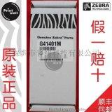 Zebra斑马S4M 打印头300dpi点 G41401M条码打印头 斑马代理 包邮