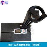 便携式粗糙度检测仪NDT150