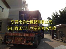 马来西亚知知天然乳胶太空包