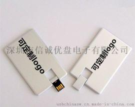 Car USB 金属卡片U盘 企业定制创意广告促销礼品U盘 深圳u盘工厂定做