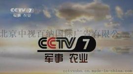 cctv7廣告價格標準