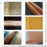 遮罩銅網過濾紫銅網抗腐蝕黃銅網凱卓絲網