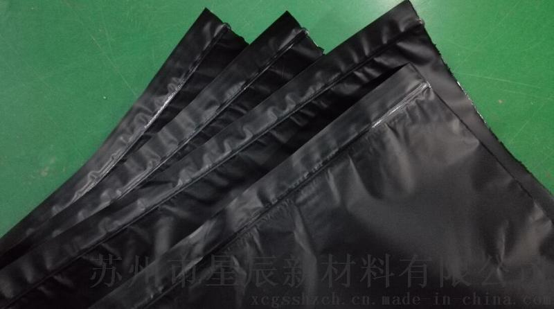 国内专业生产黑色导电PE膜自封袋 黑色遮光袋 避光袋 抗静电包装袋