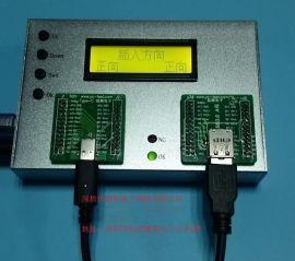 Type-C数据线综合测试仪 Type-C线材测试机