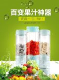 全新升級誠招微商代理 新二代小旋風電動果汁杯 攜帶型充電迷你榨汁機