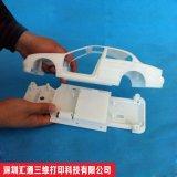 3D打印|工业级SLA模型定制|高精度手板打样毕业设计产品加工