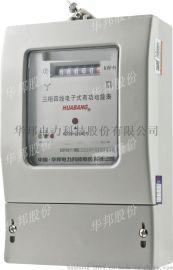 华邦三相电子式电能表 dts866 计度器显示  液晶显示