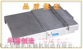哈挺机床护板/XR760机床防护罩生产厂家
