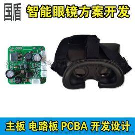 智能防辐射眼镜手机近视3D方案开发 夜视眼镜单片机生产研发定制
