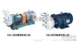 FSB系列 熟料合金离心泵