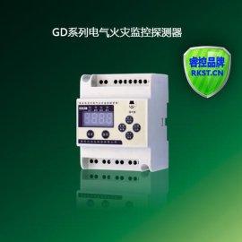 经济型剩余电流式电气火灾探测器 漏电报警器 小型数码管火灾监控探测器