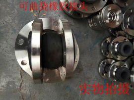 DN100橡膠接頭 橡膠軟接頭 橡膠膨脹節