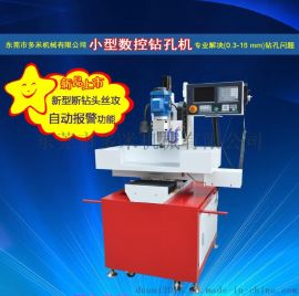 DNC430高速钻孔机现货供应 高速全自动数控钻孔机特价甩卖