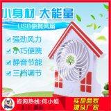USB迷你風扇 廣告禮品創意18650臺式風扇 手持桌面電源風扇定制