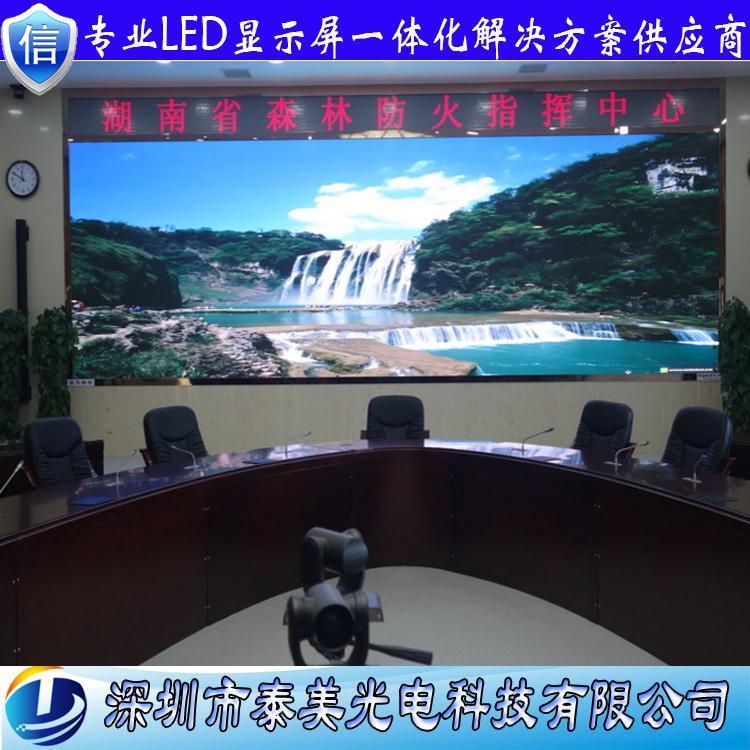 深圳泰美光电高清高刷新室内P3全彩led显示屏