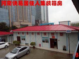 郑州港区集装箱活动板房搭建出售 河南快易居