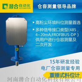 电厂灰库料位测量-重锤式料位计,**河南潜合,专业重锤式料位计生产厂家