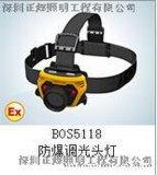 防爆调光頭燈BOS5118正辉照明廠家型号