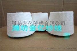 供应涤纶羊毛纱30支10JMCSA1