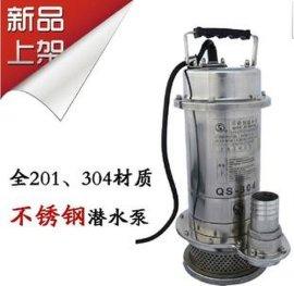 厂家直销 QS201-1.5-17-0.37KW全不锈钢潜水泵