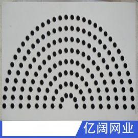厂家过滤冲孔网 半圆形冲孔过滤网 扇形养花圆孔板 外墙圆孔网