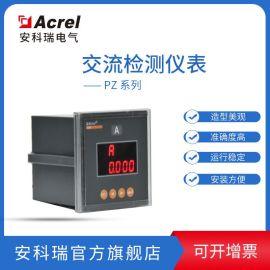 安科瑞数码显示电流表PZ80-AI 单相电流表开孔76*76mm
