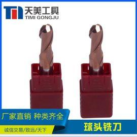 厂家直销 硬质合金刀具 整体钨钢 HRC55 球头铣刀 R铣刀 支持定制