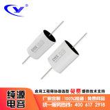 【純源】分頻 消毒燈 臭氧發生器電容器定製 CBB20 10uF/250V.DC