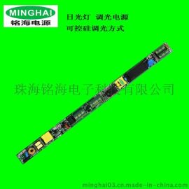 led日光灯调光电源20W 内置可控硅调光电源42V