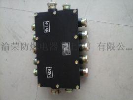 湖南衡陽礦用隔爆型接線箱特價