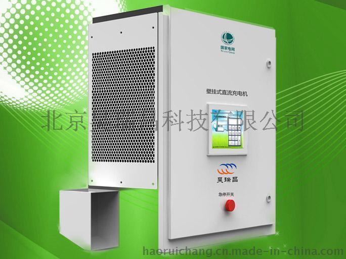 昊瑞昌系列-500V60A30KW车载充电机