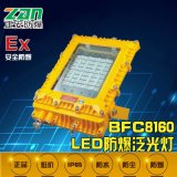 專業生產BFC8160 LED防爆泛光燈 光效高 壽命長 證件齊全