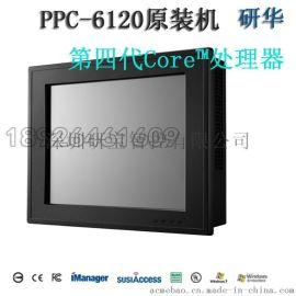PPC-6120研华支持i3 i5 i7 CPU工业平板电脑