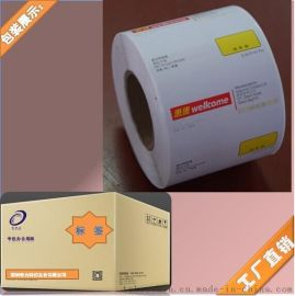 超市标签热敏标签52*60MM惠康称重不干胶标签
