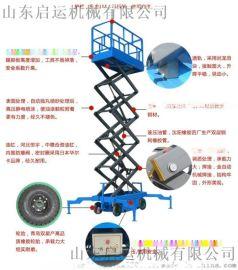 启运 供应 移动式升降机8米10米液压剪叉式电动移动升降平台小型高空作业车