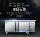 艾豪思商用冷柜冷藏工作台保鲜柜冷冻保鲜工作台冰柜平冷操作台