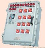 BXM(D)52防爆照明配电箱 防爆控制箱
