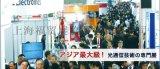 2018第18届日本国际光通信技术展览会FOE