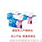 卫生纸厂家直销包邮 抽取式餐巾纸 南阳哈维纸业