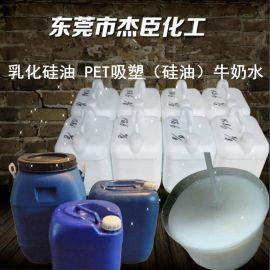 厂家直销PET片材吸塑高浓度**硅油牛奶水添加比例小易脱模不粘连