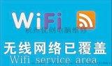 杭州无线网覆盖(AC+AP+POE)的9个优势